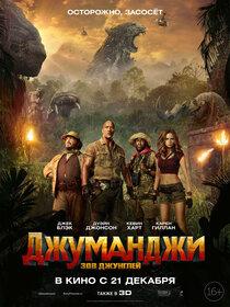 Постер к фильму «Джуманджи: Зов джунглей»
