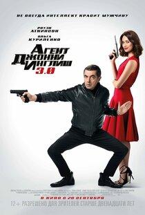 Постер к фильму «Агент Джонни Инглиш 3.0»