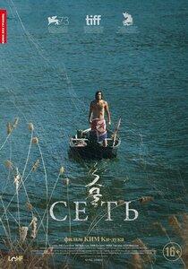 Постер к фильму Сеть
