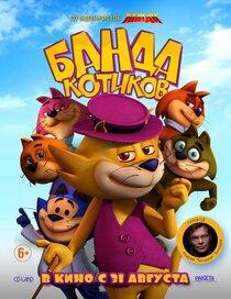 Постер к фильму Банда котиков