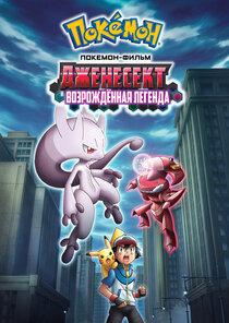 Покемон Фильм: Дженесект и возрождённая легенда