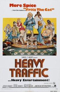 Постер к фильму Трудный путь