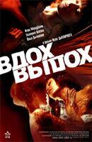 Постер к фильму Вдох - выдох