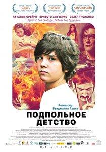 Постер к фильму Подпольное детство