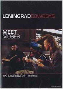 Постер к фильму Ленинградские ковбои встречают Моисея