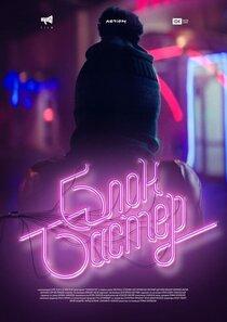 Постер к фильму Блокбастер