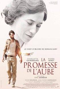 Постер к фильму Обещание на рассвете