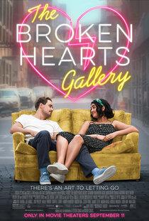 Галерея разбитых сердец