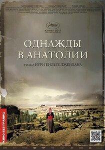 Постер к фильму Однажды в Анатолии
