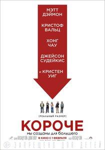 Постер к фильму Короче