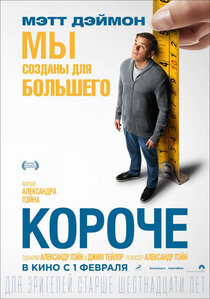 Постер к фильму «Короче»