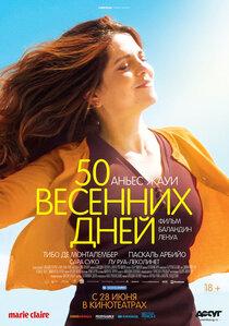 Постер к фильму 50 весенних дней