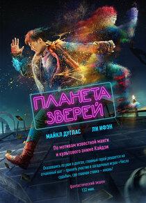 Постер к фильму Планета зверей
