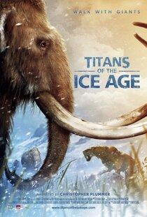 Титаны ледникового периода IMAX 3D