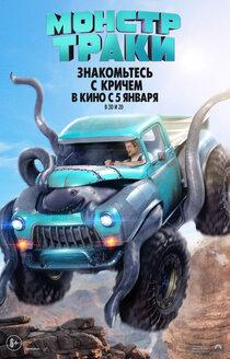 Постер к фильму Монстр траки