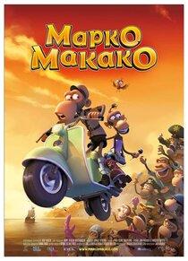 Постер к фильму Марко Макако