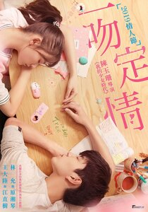 Постер к фильму Озорной поцелуй