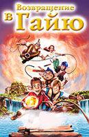 Постер к фильму Возвращение в Гайю