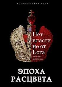 Постер к фильму Эпоха расцвета