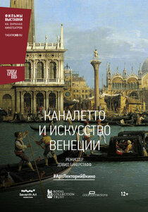 TheatreHD: Каналетто и искусство Венеции