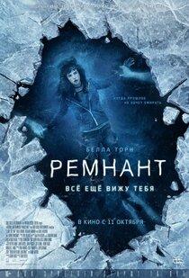 Постер к фильму «Ремнант: всё ещё вижу тебя»