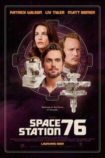Постер к фильму Космическая станция 76