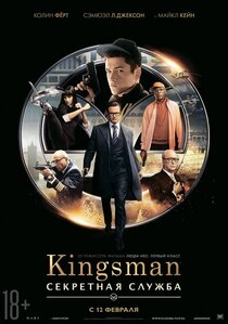 Kingsman: Секретная служба IMAX