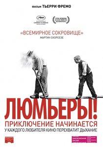 Постер к фильму «Люмьеры!»