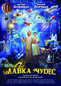 Постер к фильму Лавка чудес