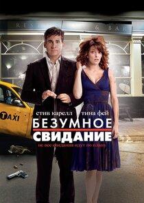 Постер к фильму Безумное свидание