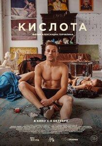 Постер к фильму «Кислота»