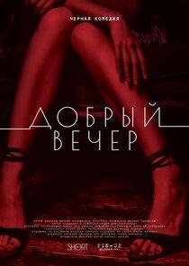 Постер к фильму Добрый вечер