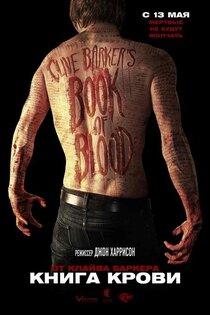 Книга крови