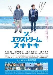 Постер к фильму Экстремальные сукияки