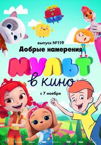 МУЛЬТ в кино. Выпуск №119
