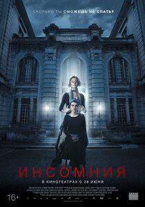 Постер к фильму Инсомния