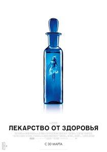 Постер к фильму «Лекарство от здоровья»