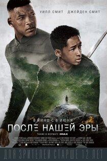 После нашей эры IMAX