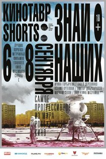 Кинотавр Shorts