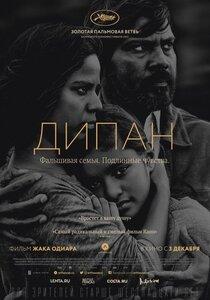 Постер к фильму Дипан