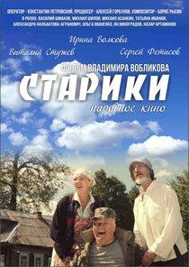 Постер к фильму Старики