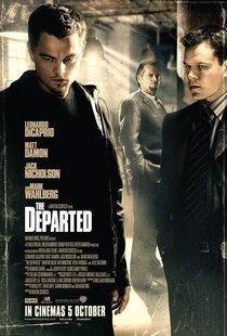 Постер к фильму Отступники