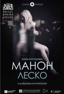 Постер к фильму Манон Леско