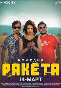 Постер к фильму Ракета