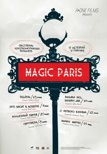 MAGIC PARIS: 7 историй о Париже