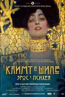 Постер к фильму Климт и Шиле: Эрос и Психея