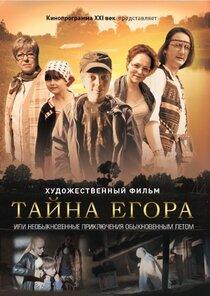 Постер к фильму Тайна Егора, или Необыкновенные приключения обыкновенным летом