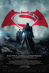 Бэтмен против Супермена: На заре справедливости IMAX 3D