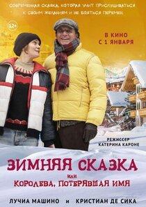 Постер к фильму Зимняя сказка, или Королева, потерявшая имя