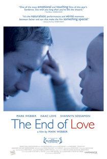 Конец любви